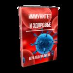 Иммунитет и здоровье