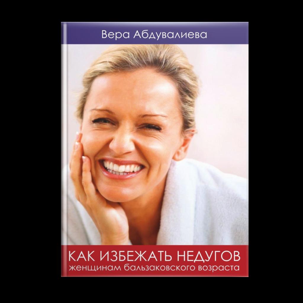 Книга Как из избежать недугов женщинам бальзаковского возраста