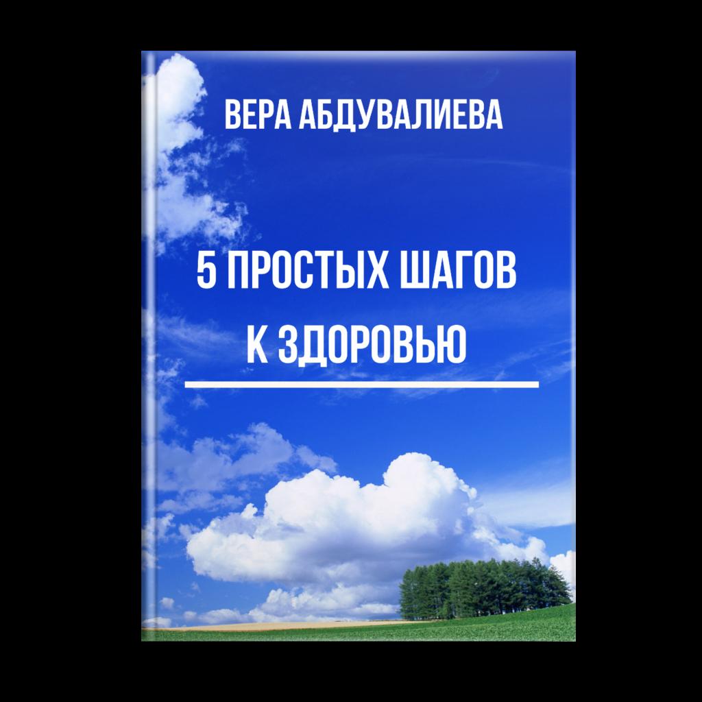 книга 5 простых шагов к здоровью