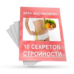 10 секретов стройности чек-лист